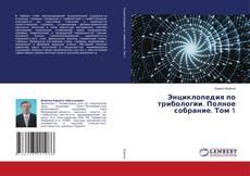 Capa do livro de Энциклопедия по трибологии. Полное собрание. Том 1