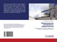 Bookcover of Ларвицидная активность микрочастиц