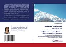 Capa do livro de Влияние изменения климата на гидрологический режим бассейна реки Пяндж