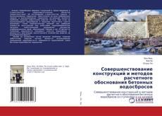 Buchcover von Совершенствование конструкций и методов расчетного обоснования бетонных водосбросов