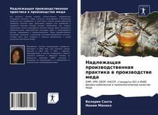 Portada del libro de Надлежащая производственная практика в производстве меда