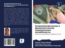 Антропометрические и физиологические национальные волейболисты的封面