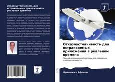 Bookcover of Отказоустойчивость для встраиваемых приложений в реальном времени