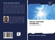 Bookcover of Когда твой рай откроется