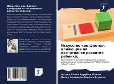 Capa do livro de Искусство как фактор, влияющий на когнитивное развитие ребенка.