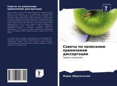 Bookcover of Советы по написанию приемлемой диссертации
