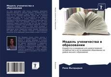 Bookcover of Модель ученичества в образовании