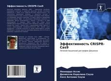 Portada del libro de Эффективность CRISPR-Cas9