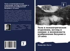 Bookcover of Тела в психиатрическом отделении, взгляд и камера: о возможности изображения безумия в 19 веке