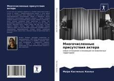 Bookcover of Многочисленные присутствия актера