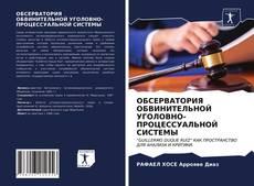 Bookcover of ОБСЕРВАТОРИЯ ОБВИНИТЕЛЬНОЙ УГОЛОВНО-ПРОЦЕССУАЛЬНОЙ СИСТЕМЫ