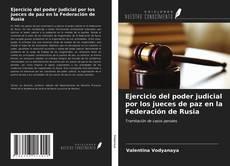 Portada del libro de Ejercicio del poder judicial por los jueces de paz en la Federación de Rusia