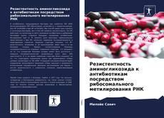 Обложка Резистентность аминогликозида к антибиотикам посредством рибосомального метилирования РНК