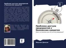 Copertina di Проблема доступа предприятий к банковским кредитам
