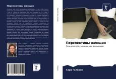 Bookcover of Перспективы женщин