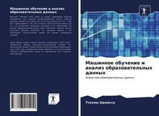 Buchcover von Машинное обучение и анализ образовательных данных
