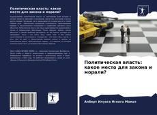 Bookcover of Политическая власть: какое место для закона и морали?