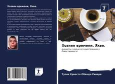 Bookcover of Хозяин времени, Яхве.