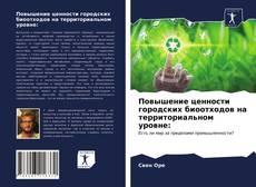 Buchcover von Повышение ценности городских биоотходов на территориальном уровне:
