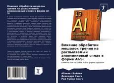 Capa do livro de Влияние обработки мешалок трения на распыляемый алюминиевый сплав в форме Al-Si