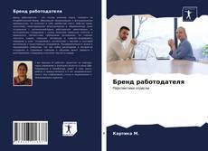 Buchcover von Бренд работодателя