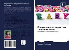 Bookcover of Справочник по развитию твоего малыша