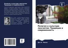 Copertina di Религия и культура лингаятов: Традиции и современность