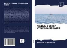 Bookcover of МОДЕЛЬ ОЦЕНКИ УТИЛИЗАЦИИ СУДОВ