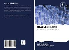 Bookcover of ОРАЛЬНОЕ МСПС