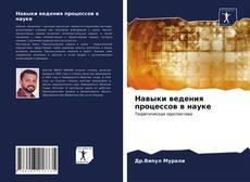 Portada del libro de Навыки ведения процессов в науке