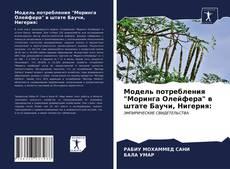 """Bookcover of Модель потребления """"Моринга Олейфера"""" в штате Баучи, Нигерия:"""