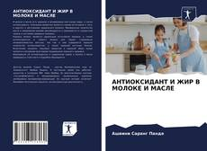 Bookcover of АНТИОКСИДАНТ И ЖИР В МОЛОКЕ И МАСЛЕ