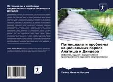 Bookcover of Потенциалы и проблемы национальных парков Алатиша и Диндера