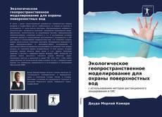 Buchcover von Экологическое геопространственное моделирование для охраны поверхностных вод
