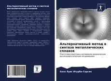 Bookcover of Альтернативный метод в синтезе металлических сплавов