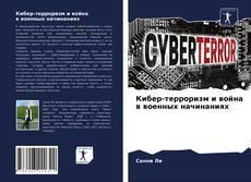 Portada del libro de Кибер-терроризм и война в военных начинаниях