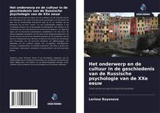 Buchcover von Het onderwerp en de cultuur in de geschiedenis van de Russische psychologie van de XXe eeuw