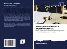 Bookcover of Прощение и мнимая справедливость