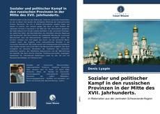 Bookcover of Sozialer und politischer Kampf in den russischen Provinzen in der Mitte des XVII. Jahrhunderts.