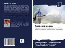 Bookcover of Ямайский перец