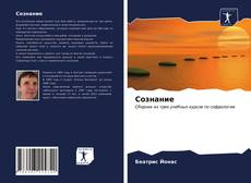 Bookcover of Сознание