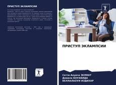Bookcover of ПРИСТУП ЭКЛАМПСИИ