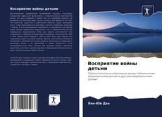 Bookcover of Восприятие войны детьми