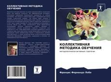 КОЛЛЕКТИВНАЯ МЕТОДИКА ОБУЧЕНИЯ的封面