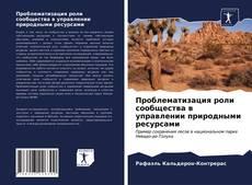 Couverture de Проблематизация роли сообщества в управлении природными ресурсами