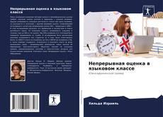 Bookcover of Непрерывная оценка в языковом классе