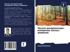Buchcover von Лесная дендрометрия: измерение лесных деревьев