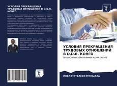 Bookcover of УСЛОВИЯ ПРЕКРАЩЕНИЯ ТРУДОВЫХ ОТНОШЕНИЙ В D.D.R. КОНГО