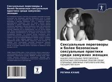 Обложка Сексуальные переговоры и более безопасные сексуальные практики среди замужних женщин