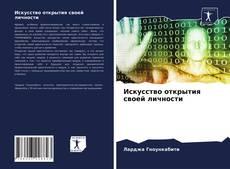 Buchcover von Искусство открытия своей личности